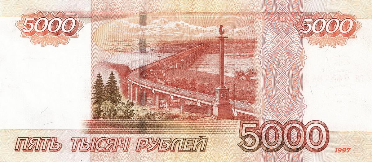 Banknote_5000_rubles_(1997)_back.jpg