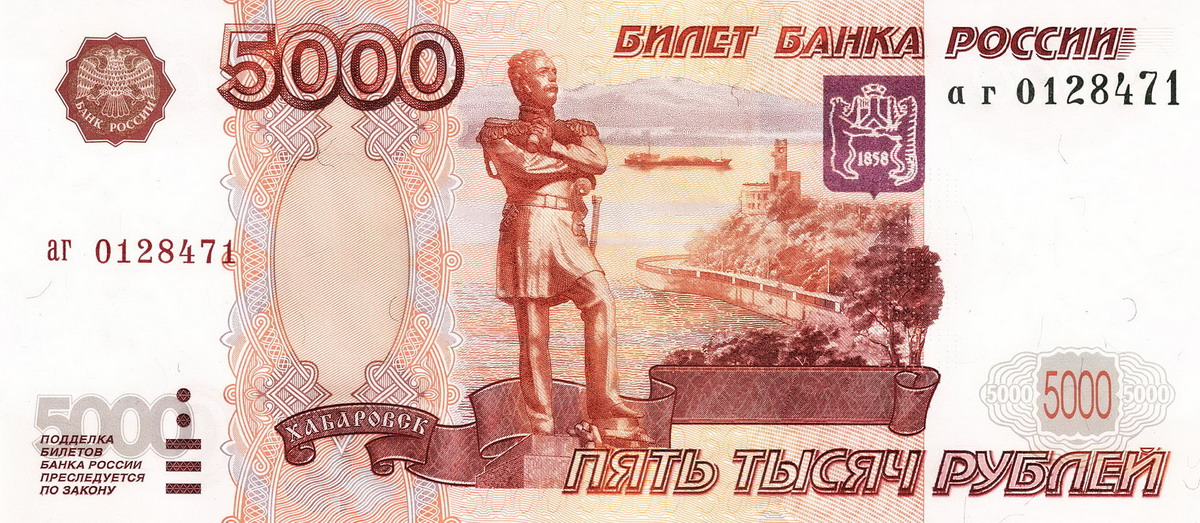 Banknote_5000_rubles_(1997)_front.jpg