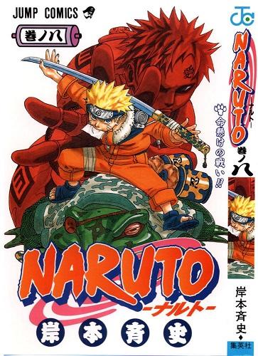 Nartuo-Images-Manga-Volume-08.jpg