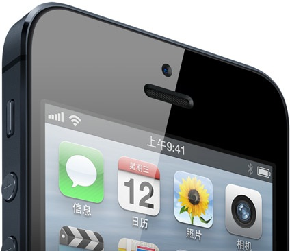 iphone_5_china_top.jpg