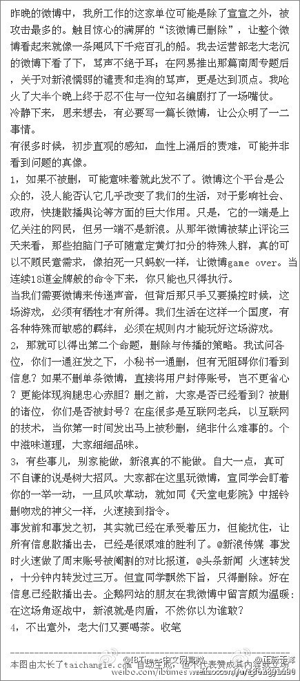 sina-worker-20130108.jpg