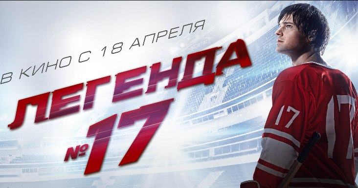 legenda-no-17.jpg