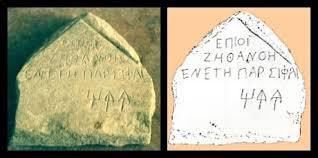 6 pszükhroi eteokrétai.jpg