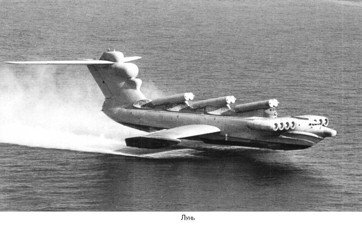 Lun-Class-Ekranoplan.jpg