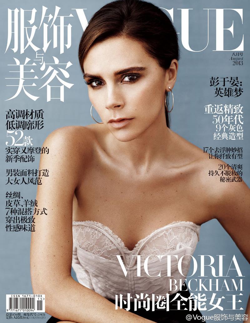 victoria-beckham-china-cover.jpg