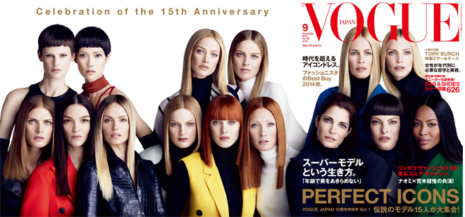 vogue-japan-15th-anniversary-cover.jpg