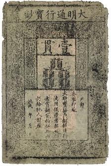 ming_banknote2_1.jpg