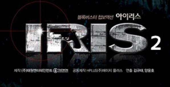 IRIS2 logo.jpg