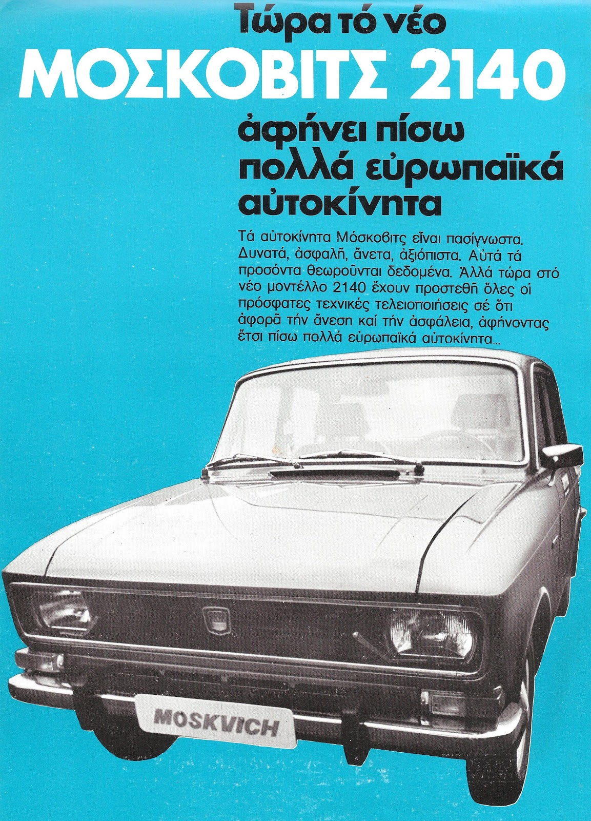 1976-1986-Moskvich-2140-Greece.jpg
