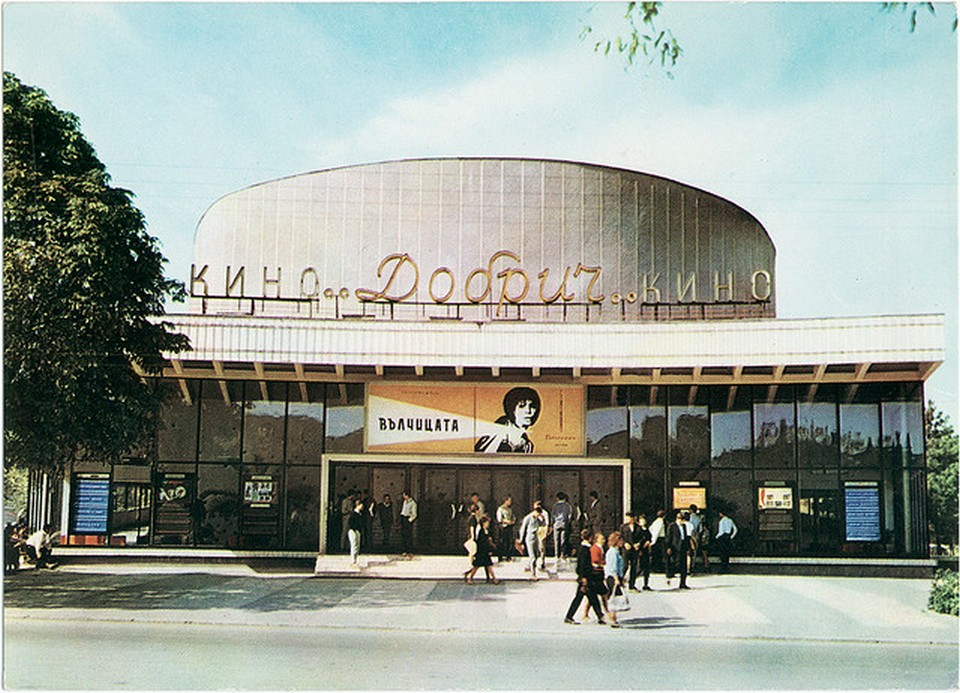 Vintage Movie Theatres and Cinemas (5) Dobritch Cinema, Shumen, Bulgaria, 1965.jpg