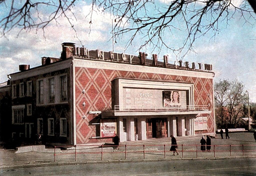 Zagorszk, MIR mozi.jpg