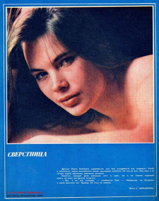 sverstnitsa_peer_girl_magazine_from_1989-1990_12_.jpg