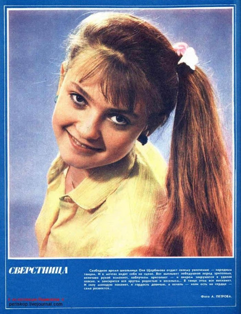 sverstnitsa_peer_girl_magazine_from_1989-1990_19_.jpg