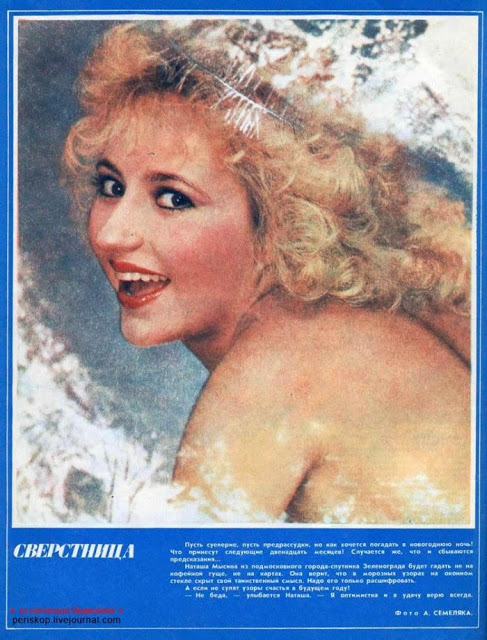 sverstnitsa_peer_girl_magazine_from_1989-1990_5_.jpg