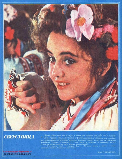 sverstnitsa_peer_girl_magazine_from_1989-1990_7_.jpg