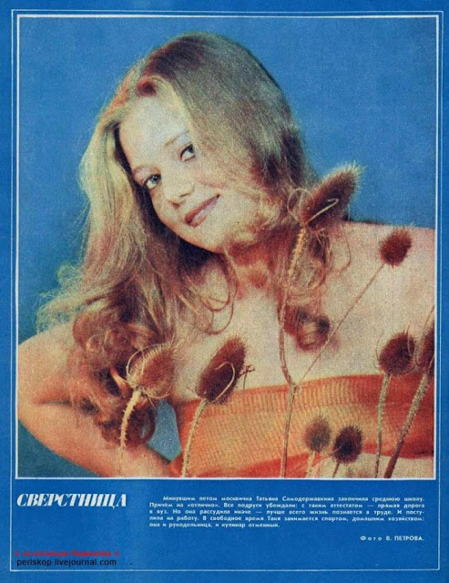 sverstnitsa_peer_girl_magazine_from_1989-1990_9_.jpg