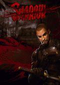 irasos_tesztek_Shadow_Warrior_2013.jpg