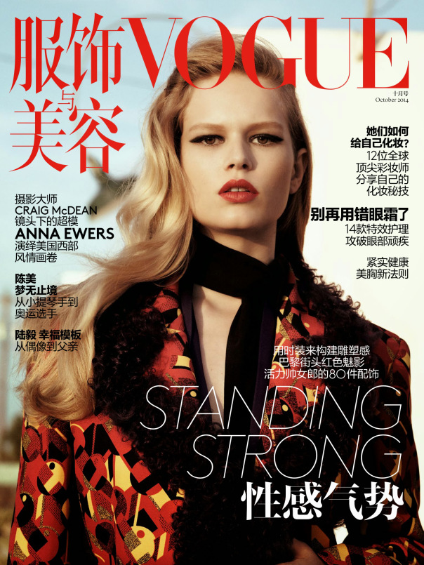 anna-ewers-by-craig-mcdean-for-vogue-china-october-2014-0.jpg