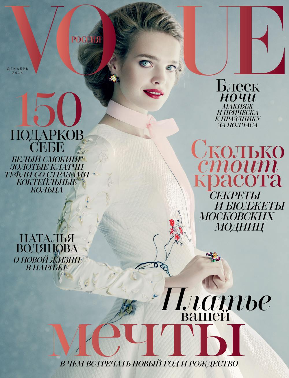 natalia-vodianova-by-paolo-roversi-for-vogue-russia-december-2014.jpg