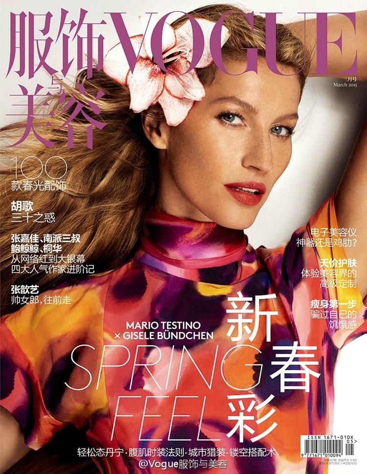 gisele-bundchen-vogue-china-march-2015-cover.jpg