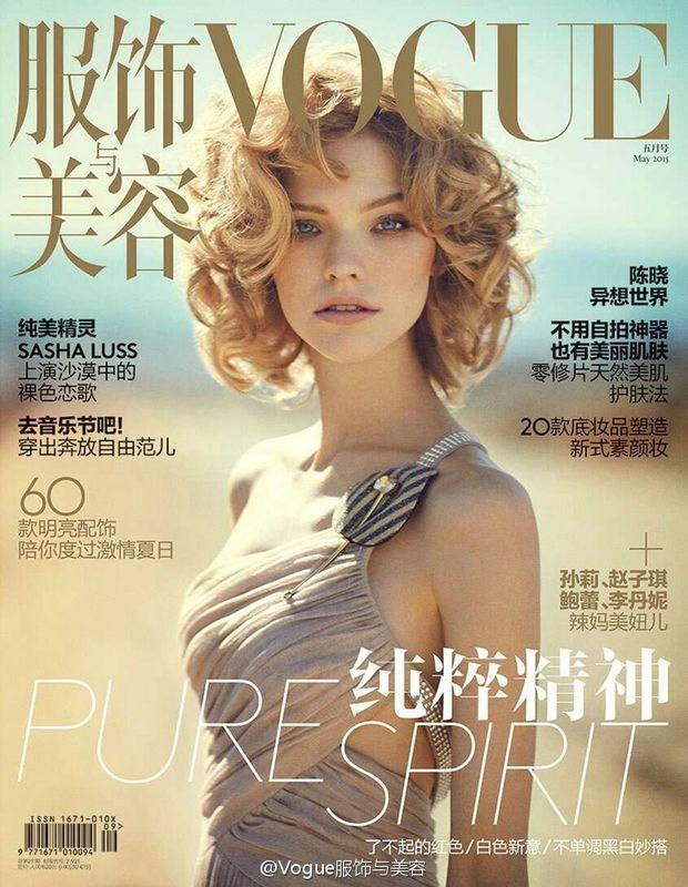vogue-china-may_2.jpg
