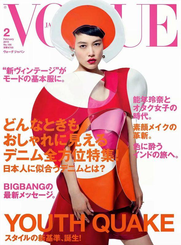vogue-japan-february-rinko_kikuchi.jpg