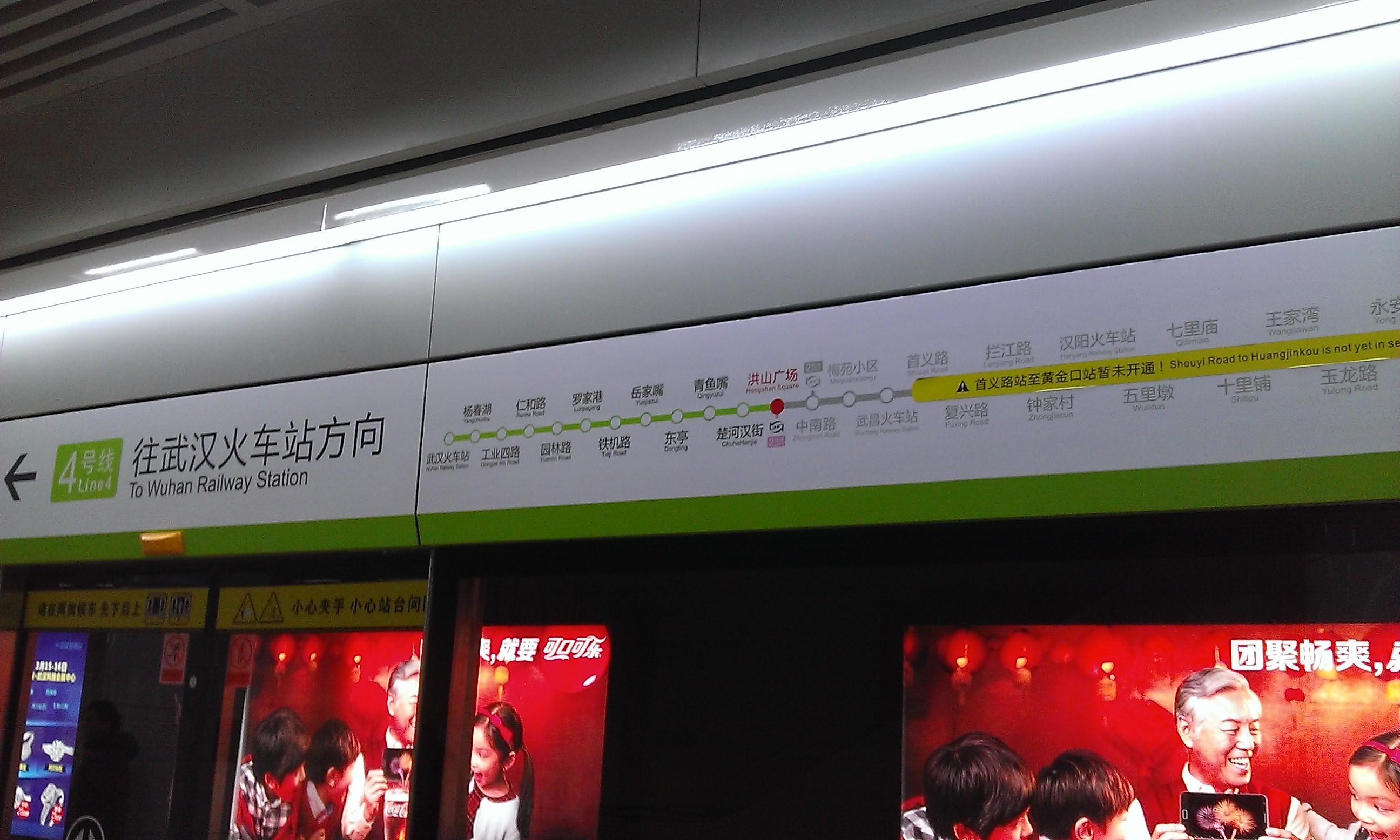 A decemberben átadott 4-es metróvonal Wuhanban. Érinti Wuchang állomást, a legnagyobb örömömre.