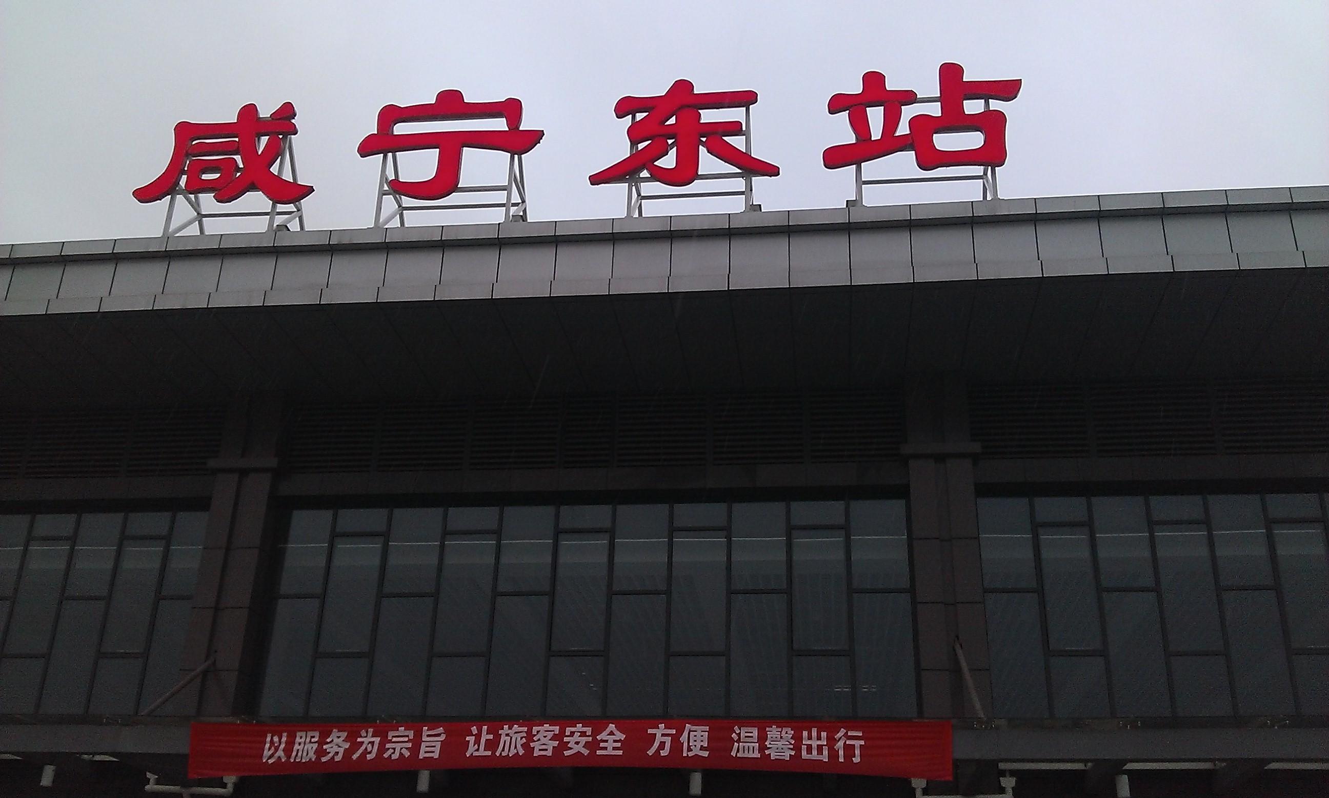 Xianningdong vasútállomás