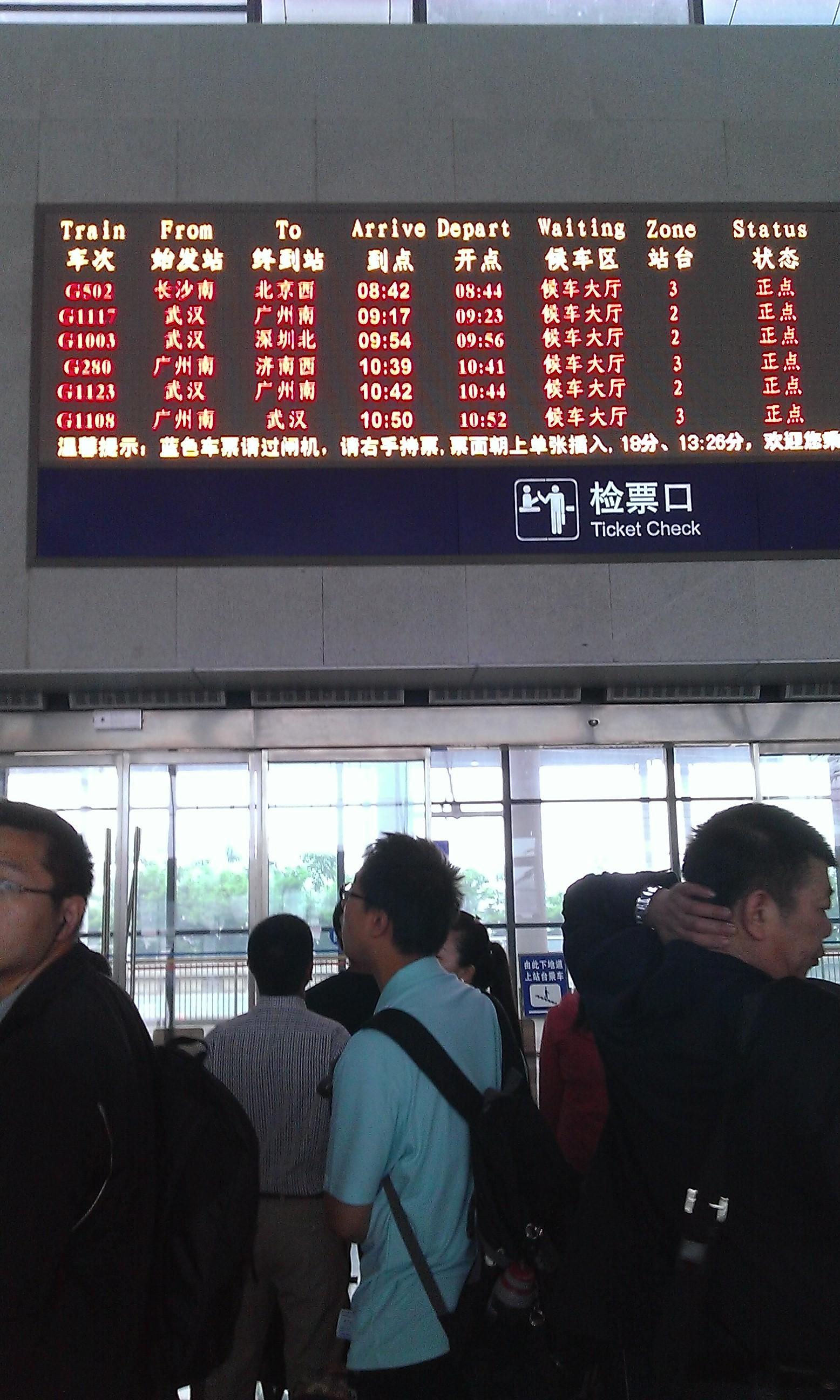 Xianningbei vasútállomás