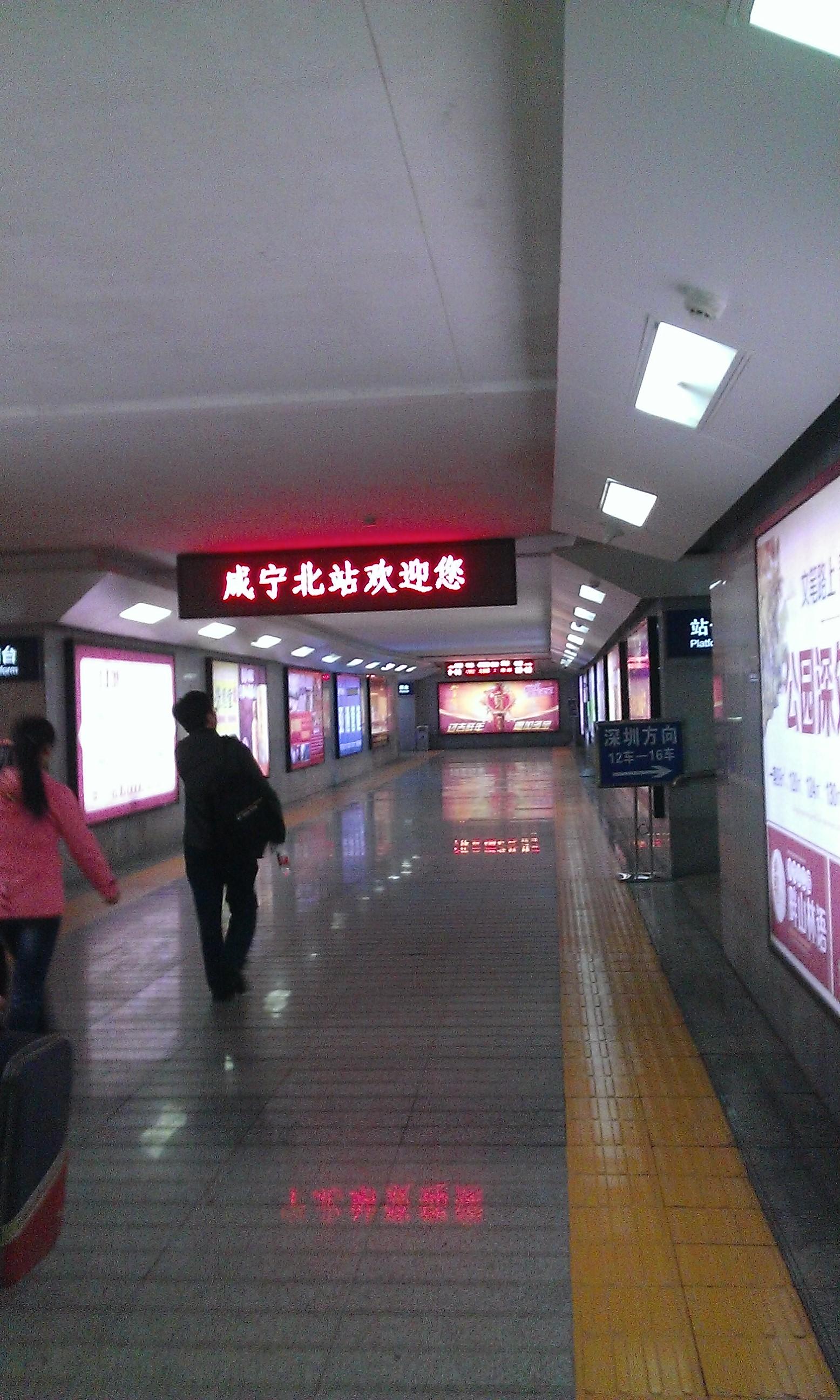 Xianningbei vasútállomás aluljárója