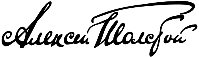 700px-aleksey_nikolaevich_tolstoy_signature_svg.png