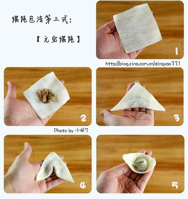 yuanbao1wonton.jpg