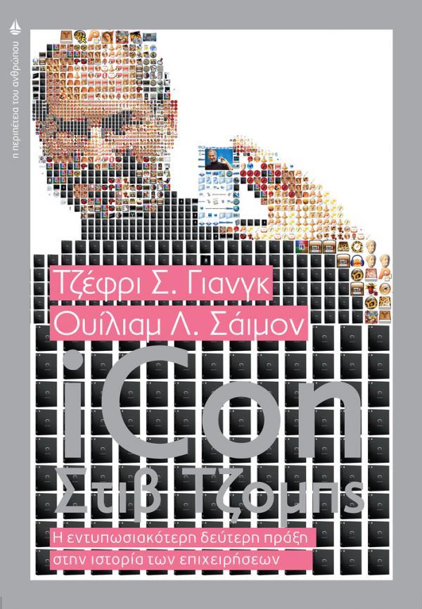 icon_steve_jobs__the_greek_edition600_866.jpg