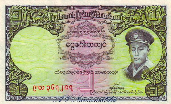 08 1 Kyat 1958 (Union of Burma Bank)1 av.jpg