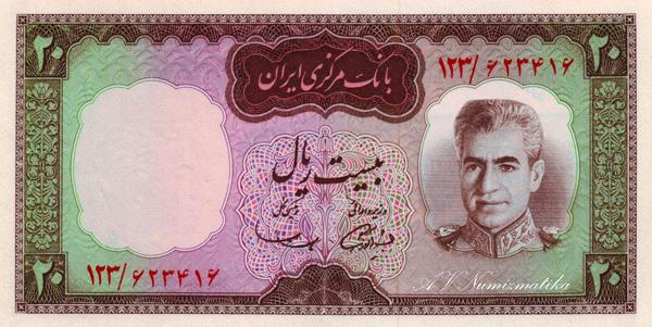 30 20 Rials - Pahlavi av.jpg