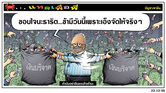 suthep_manager_graphics.jpeg