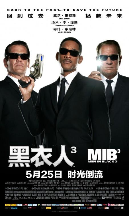 men_in_black_iii_ver9.jpg