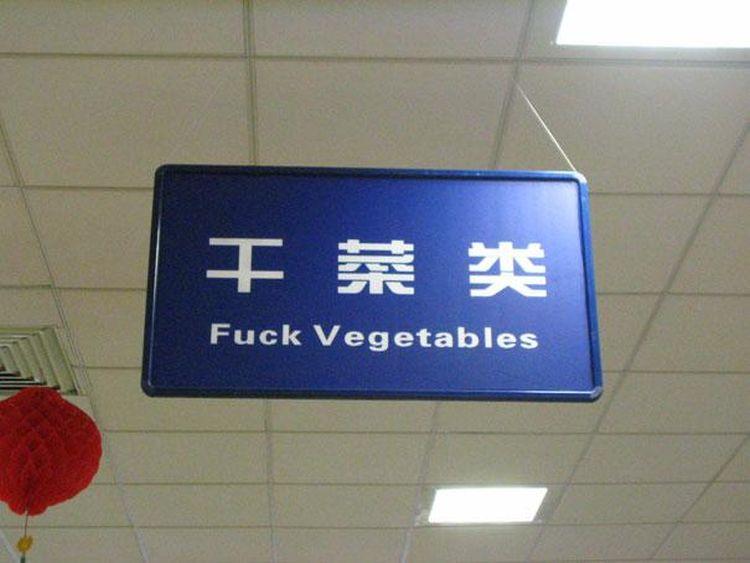 Funny-Chinese-Mistranslation-01fuckvegetable.jpg
