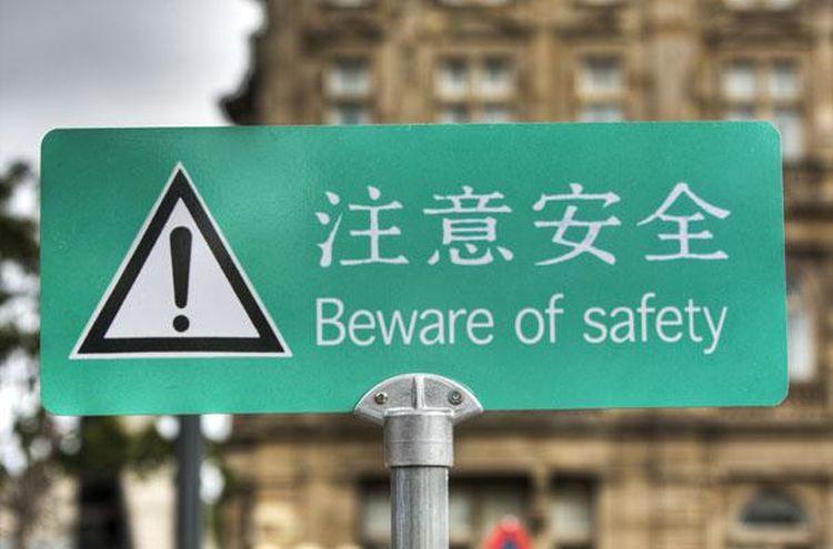 Funny-Chinese-Mistranslation-03bewareofsafety.jpg