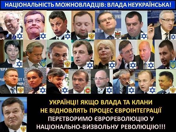 201402211806_ukrajinska-vlada.jpg